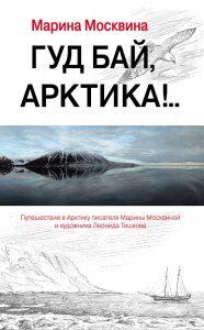 10_gudbai_arktika