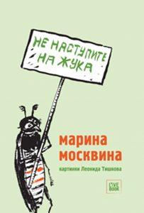13_ne_nastupite_na_zhuka