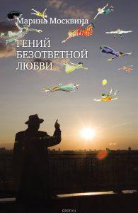 2_genii_bezotvetnoy_lubvi