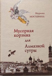 3_musornaya_korzina