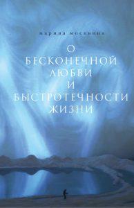 6_o_vechnoy_lyubvi