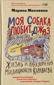 12_moya_sobaka