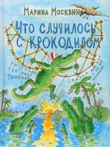 1_chto_sluchilos_s_crocodilom