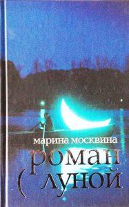 4_roman_s_lunoi